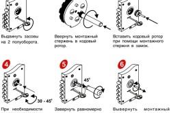 Схема установки замка