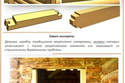 Изготовление дверной коробки